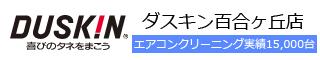 川崎市・横浜市のエアコンクリーニングはダスキン百合ヶ丘店で