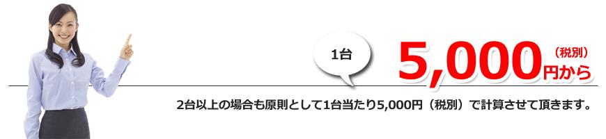 shitsugai_ac_price